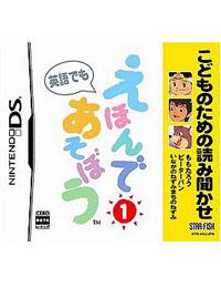 《DS童话读本游戏1》 日版