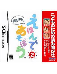《DS童话读本游戏2》 日版
