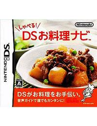 《说!听着做DS料理》 日版