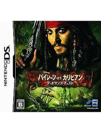 《加勒比海盗2 - 亡灵的宝藏》 日版