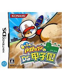 《集合!口袋力量职棒DS甲子园》 日版