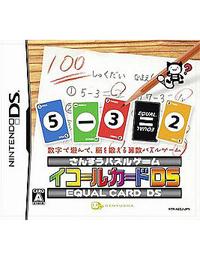 《数学益智卡DS》 日版