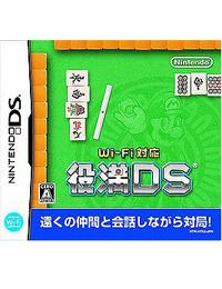 《Wi-Fi对应 役满DS》 日版