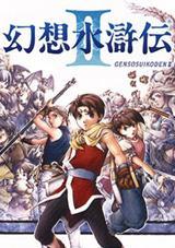 《幻想水浒传2》简体中文硬盘版