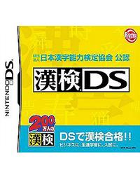 《汉检DS 》 日版