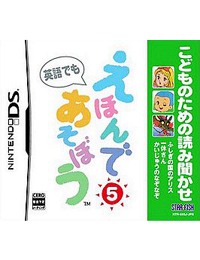 《DS童话读本游戏5》 日版
