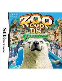 《动物园大亨DS》 日版