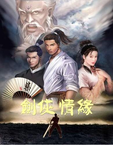 《剑侠情缘2》简体中文硬盘版
