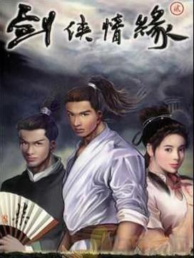 《剑侠情缘2白金版》简体中文硬盘版