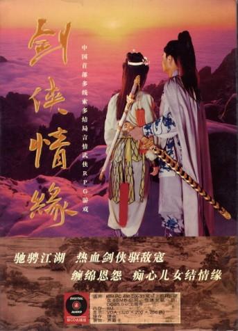 《剑侠情缘》简体中文硬盘版