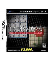 《简单DS系列Vol.7 THE数字游戏》 日版