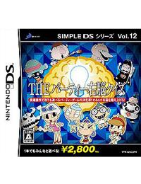 《简单DS系列Vol.12 THE右脑猜谜聚会》 日版
