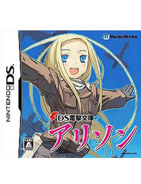 《DS电击文库 艾利森》 日版