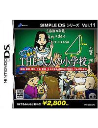 《简单DS系列Vol.11 THE大人的小学校再度来到》 日版