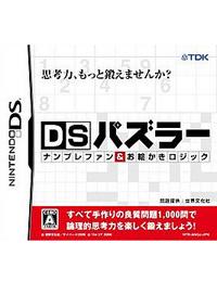 《DS Puzzle 数字解谜 绘图逻辑》 日版