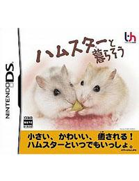 《和仓鼠一起生活》 日版