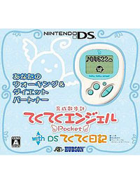 《育成记步器徒步天使Pocket with DS徒步日记》 日版