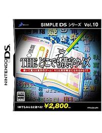 《简单DS系列Vol.10 THE汉字猜谜》 日版