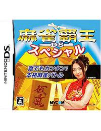 《麻将霸王DS 》 日版