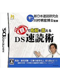 《DS速读术》 日版