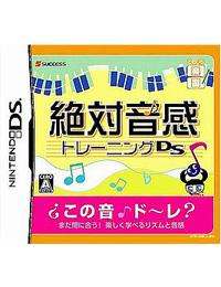 《绝对音感训练DS 》 日版