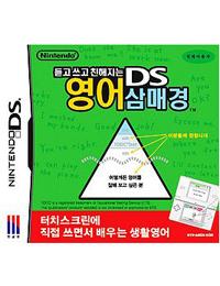 《英语苦手之大人的DS 英语训练》 韩版
