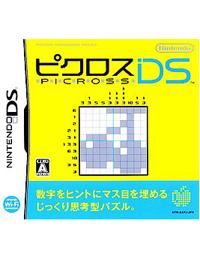 《绘图方块DS》 日版