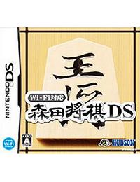《Wi-Fi对应 森田将棋DS》 日版
