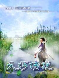 《天河传说》简体中文硬盘版