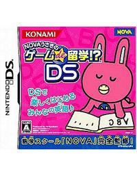 《NOVA兔的留学游戏!?DS》 日版