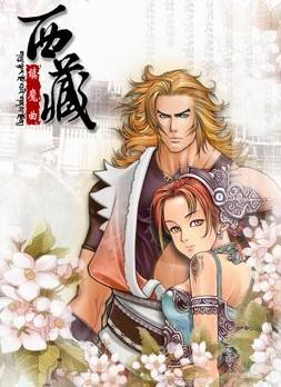 《西藏镇魔曲》简体中文硬盘版