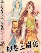 《幻想三国志:凤凰誓》繁体中文硬盘版