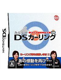 《日本冰上曲棍球协会公认 大家的冰壶DS 》 日版