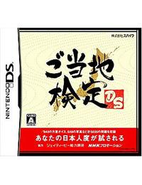 《当地鉴定DS 》 日版