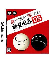 《围棋玩得更强 银星围棋DS 》 日版