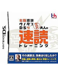 《右脑锻炼DS 七田式 大人的速读训练》 日版