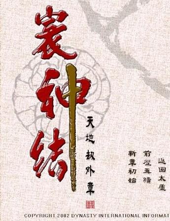 《天地劫外转:寰神结》3DM简体中文硬盘版