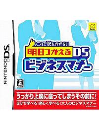 《实用DS商务礼仪》 日版