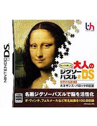 《慢慢享受的成人拼图游戏 世界名画1 文艺复兴·巴洛克巨匠》 日版