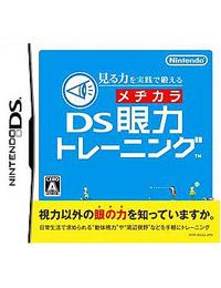 《锻炼动态视觉实践 DS眼力训练》 日版
