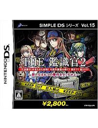 《简单DS系列Vol.15 THE鉴识官2 ~新的8个事件~》 日版