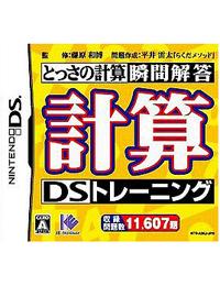 《计算力瞬间解答 计算DS练习(v01)》 日版