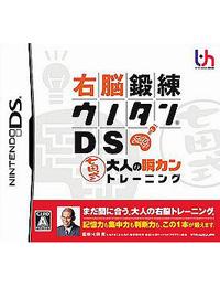 《右脑锻炼DS 七田式 大人的瞬间训练》 日版