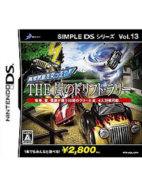 《简单DS系列Vol.13 THE暴风雨下的漂移拉力》 日版