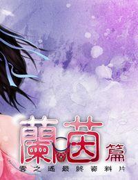 《轩辕剑外传:云之遥兰茵篇》数字版
