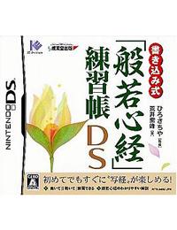 《注解式《般若心经》练习簿DS》 日版