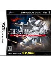 《Simple DS系列 第18辑:THE 装甲机兵》 日版