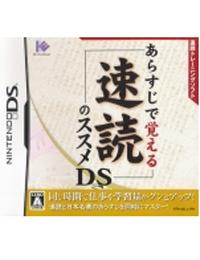 《大纲记忆法式速读推广练习DS》 日版