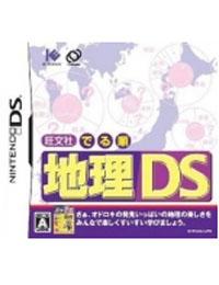 《旺文社出题顺序 地理DS》 日版