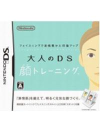 《大人的DS脸部锻炼》 日版